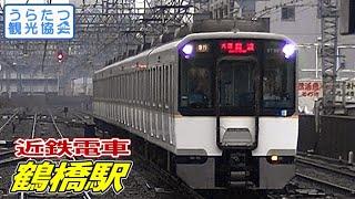 近鉄奈良線5820系(DH2x)普通 鶴橋駅到着 Kintetsu Nara Line