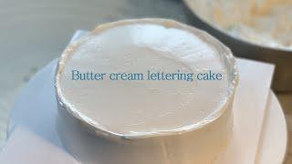 왕초보 현실 홈베이킹 | 분리난 버터크림 되살리기 | …