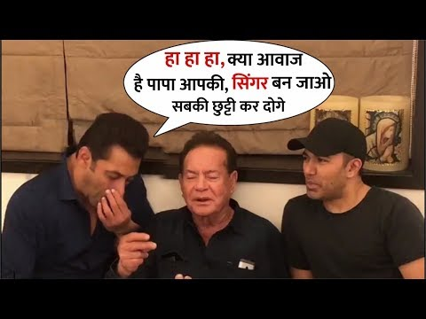 Salman Khan Father Salim Khan Singing Old Song For His Son | Best Moments Between Father-Son