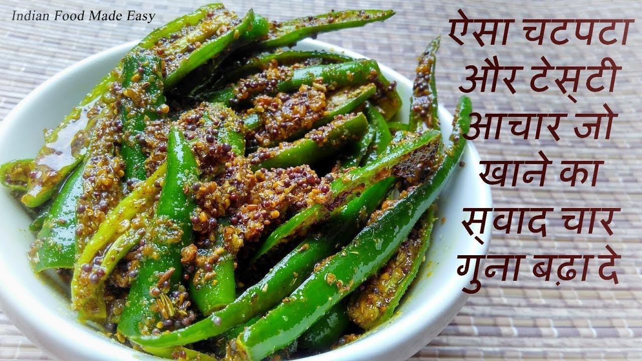 Mirch ka achar recipe in hindi video by indian food made easy mirch ka achar recipe in hindi video by indian food made easy forumfinder Images