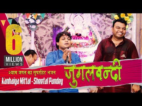 श्याम जगत का सुपर हिट भजन | हारे हारे तुम हारे के सहारे | Kanhaiya Mittal | Sheetal Panday | live |