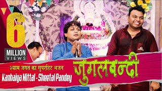 SHEETAL PANDAY | Khatu Shyam Bhajan | Haare haare Tum Haare ke sahare |Live| APfilms