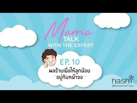 Mama Talk With The Expert EP.10 ผลร้ายเมื่อให้ลูกน้อยอยู่กับหน้าจอ