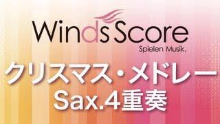 WSEW-12-009 クリスマス・メドレー(Sax.4重奏)