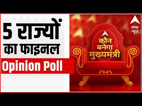 पांच राज्यों का फाइनल Opinion Poll | ABP News Opinion Poll 2021 | West Bengal Elections