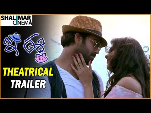 E Ee Movie Theatrical Trailer || Neiraj...