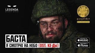 Баста - Я смотрю на небо (OST: КЕ-ДЫ)