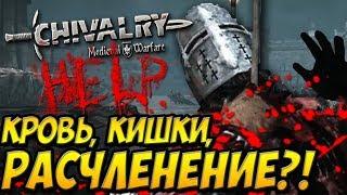 РАСЧЛЕНЕНИЕ, КРОВЬ, КИШКИ?!➤ ИГРА НА ВСЕ ВРЕМЕНА!!!➤ Chivalry: Medieval Warfare