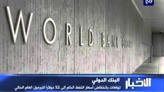 البنك الدولي يخفض توقعات بشأن أسعار النفط للعام الحالي