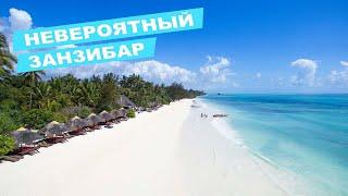 Невероятный Занзибар Цены Недорогие Отели Лучшие Пляжи Интересные Экскурсии Советы