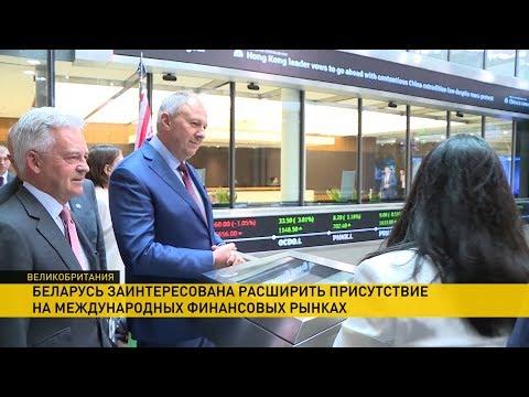 Что Сергей Румас обсуждал с британскими финансистами в Лондоне?