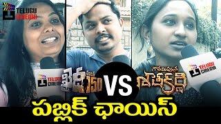 Khaidi No 150 Vs Gautamiputra Satakarni Movies | PUBLIC GENUINE CHOICE | Telugu Cinema