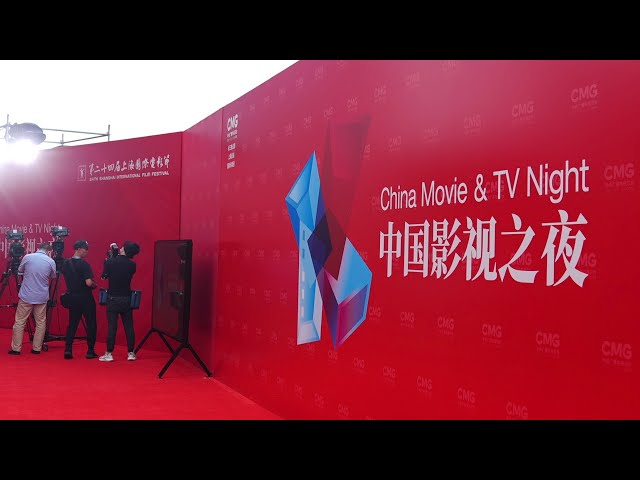 Star-studded crowd attends SIFF's China Movie, TV Night