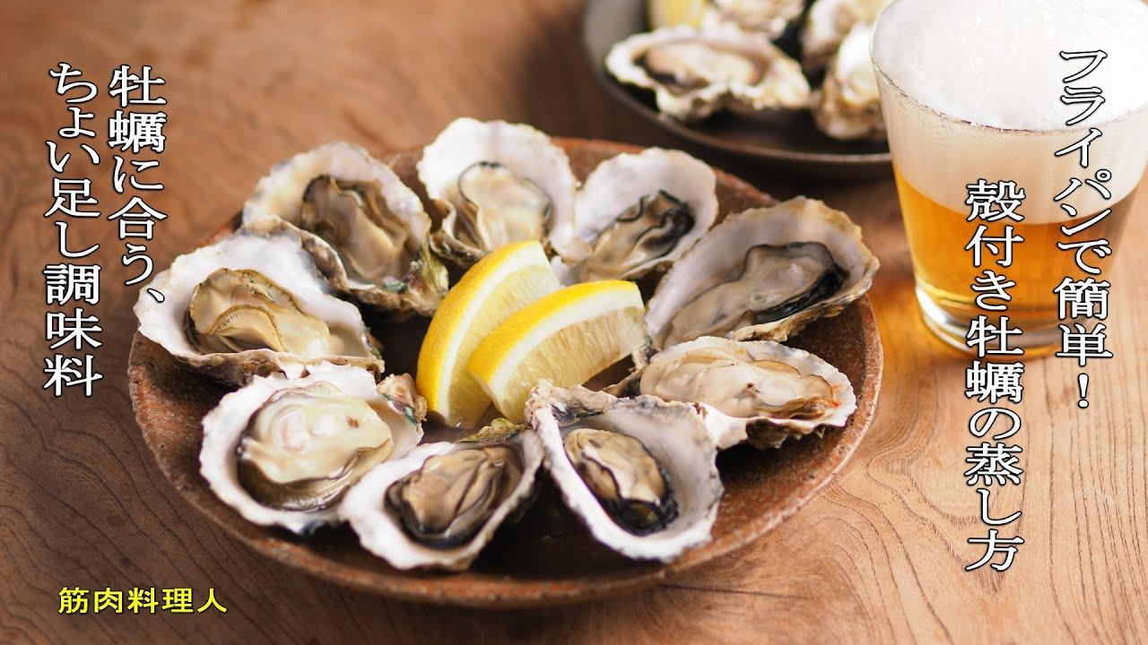 食べ 方 殻 付き 牡蠣