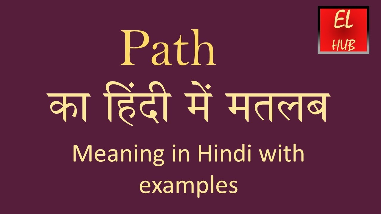 Path meaning in Hindi