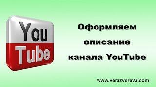 Оформление канала YouTube. Оформляем описание