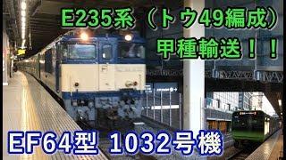 [E235系甲種輸送] EF64型 1032号機 山手線E235系(トウ49編成)をけん引して新宿駅を通過する 2019/11/29