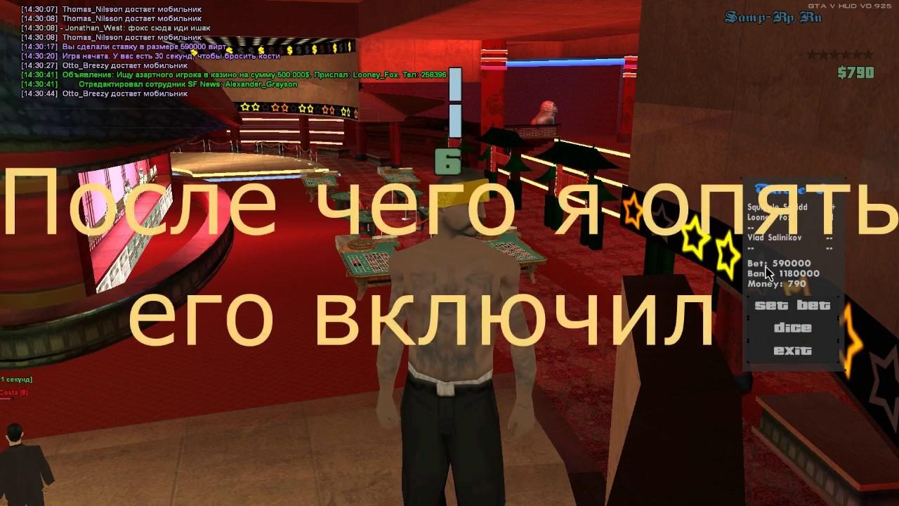 cleo для samp rp казино