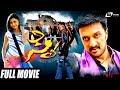 SRS Media Vision | Kannada Full Movies Youtube Channel in Sye-ಸೈ | Kannada Full HD Movie | 2018 | Kiccha Sudeep | Kanniha | R.B.Choudhary | Action Movie Video on substuber.com