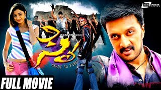 Sye-ಸೈ | Kannada Full Movie | 2018 | Kiccha Sudeep | Kanniha | R.B.Choudhary | Action Movie