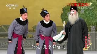 《中国京剧像音像集萃》 20191015 京剧《强项令》| CCTV戏曲