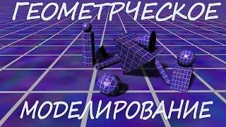 Внешняя геометрия многогранников. Изгибаемые многогранники