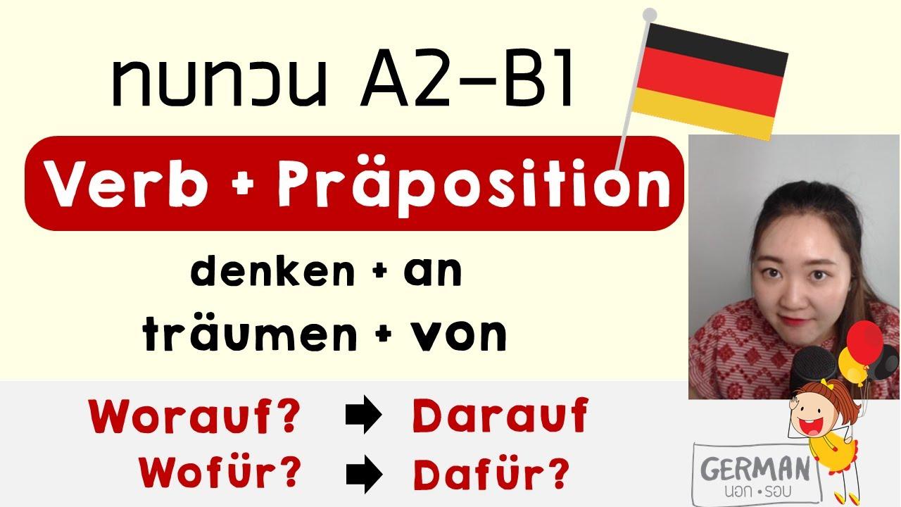 แกรมม่าเยอรมัน Verben mit Präposition A2-B1