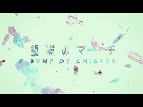 Mix - BUMP OF CHICKEN「望遠のマーチ」