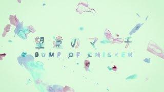 BUMP OF CHICKEN「望遠のマーチ」