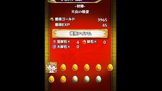 2014年6月13日 最新 モンスト泥変チート thumbnail