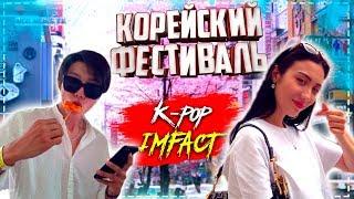 Скачать VLOG KOREA Корейский Фестиваль К POP Группа IMFACT МУКБАНГ Корейская еда