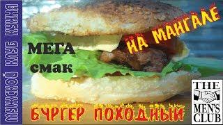 Бургер гриль походный / на мангале