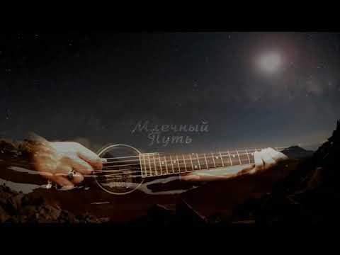 Алихан Амхадов - Млечный Путь! Песня Т.М