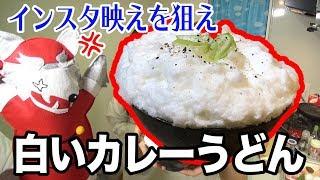 【インスタ映え】白いカレーうどん 女子力ゼロの料理を辛口審査する!