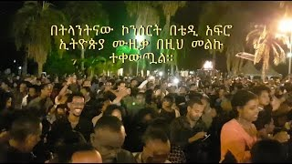 "Teddy Afro ""Ethiopia"" - At a Live Concert - The Crowed Going WILD!"