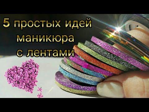 Дизайн ногтей с лентой для ногтей фото дизайн