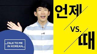"Korean Q&A - ""When"" and When to Use It (때 vs. 언제)"