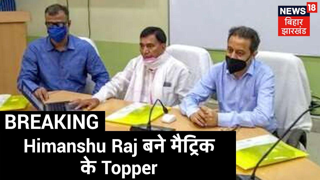 Download Rohtas के Himanshu Raj बने मैट्रिक के Topper, मिले 96.20 % नंबर   News18 पर Himanshu संग खास बातचीत