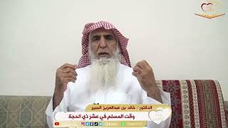 الدكتور. خالد الجبير وقت المسلم في عشر ذي الحجة