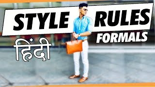 6 RULES for SMART OFFICE Dressing in Hindi | Formal Clothing STYLE for Men in Hindi | Hindi Fashion
