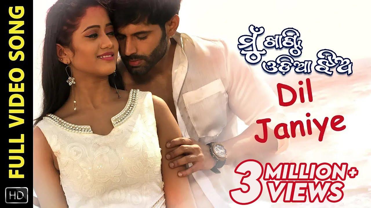 Dil Janiye   Mu Khanti Odia Jhia   Full Video Song   Odia Movie   Elina    Ranbir   Sidhant   Lisa