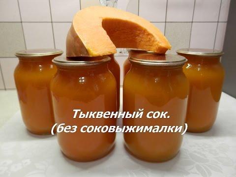 Тыквенный сок с апельсинами через соковыжималку в домашних условиях на зиму