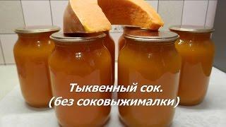 Тыквенный сок с апельсинами на зиму (без соковыжималки) | Рецепты из тыквы