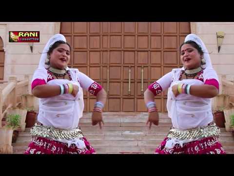 Rani Rangili सुवटियो सांग-रूणिचा में बोले सुवटियो|रामदेवजी न्यू DJ सांग 2017|विडियो जरूर देखना