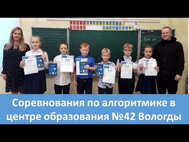 Соревнования по алгоритмике прошли для детей 3 класса в центре образования №42 г.Вологды.