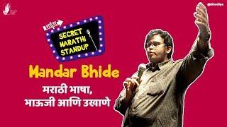 Marathi Bhasha, Bhauji & Ukhaane - Mandar Bhide | Marathi Stand-Up Comedy #bhadipa #marathistandup