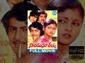 Nindu Noorellu Full Movie | Mohan Babu, Jayasudha | K Raghavendra Rao | Chakravarthy
