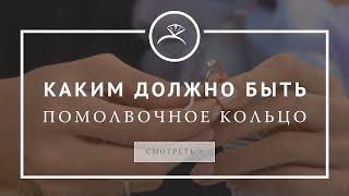 видео обручальное и помолвочное кольцо