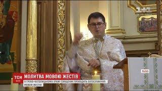 Особлива молитва  у храмі Львова провели богослужіння мовою жестів