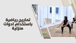 ريما عامر - تمارين رياضية باستخدام ادوات منزلية
